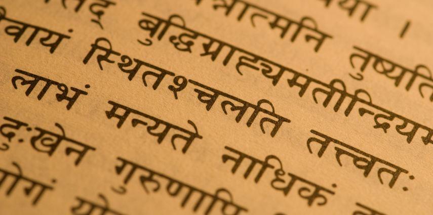 Sanskrit verse from Bhagavad Gita